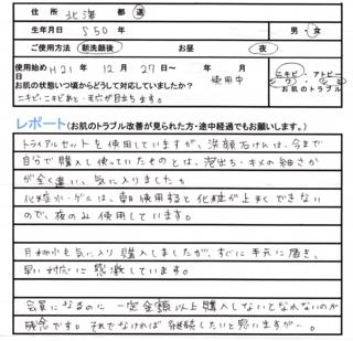 トライヤル4.png