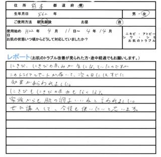 トライヤル6.png