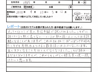 月桃水007.png