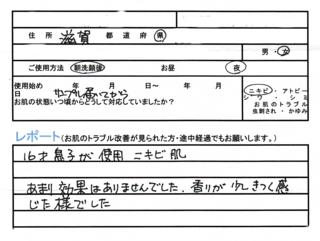 月桃水004.png