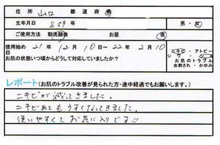 月桃水 001.jpg